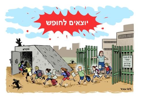 sderot2