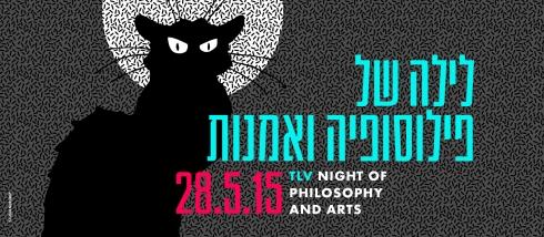 philosophy-night_banner_350x8001
