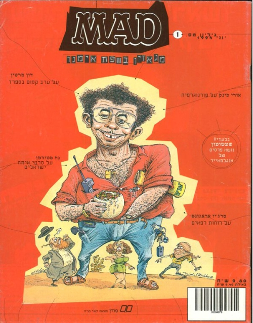 Mad in hebrew copy