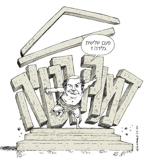 Bibi 3 elections 2020